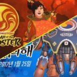 Overwatch: Year of the Rooster – Kínai újévet ünneplő esemény